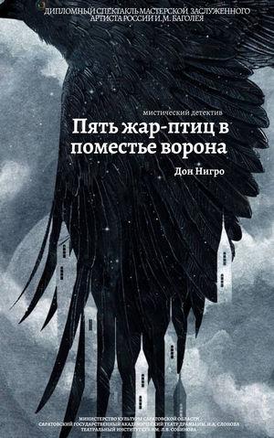 «Пять жар-птиц в поместье ворона»