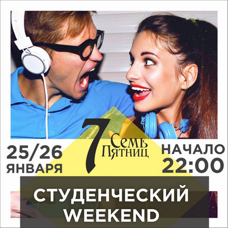 «Студенческий weekend»