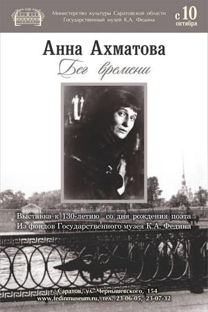 «Анна Ахматова. Бег времени»