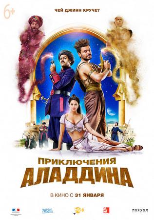 «Приключения Аладдина»