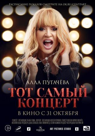 «Алла Пугачева. Тот самый концерт»