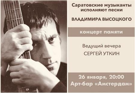 День рождения В. Высоцкого