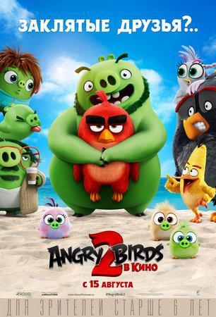 «Angry Birds 2 в кино»