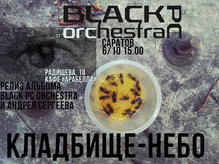 Андрей Сергеев & Black PC Orchestra