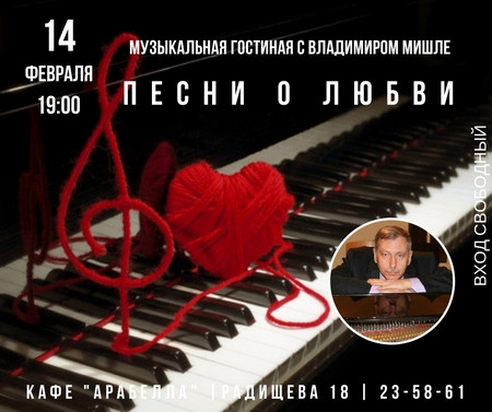 «Песни о любви»