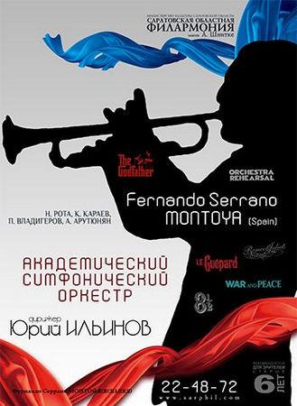 Академический симфонический оркестр