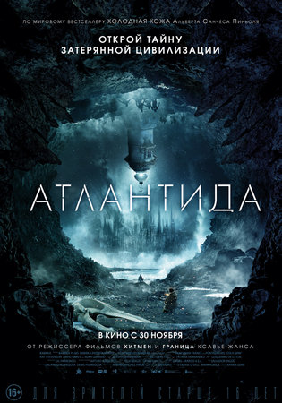 «Атлантида»