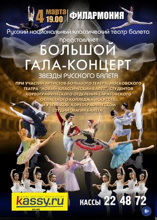 Гала-концерт «Звёзды русского балета»