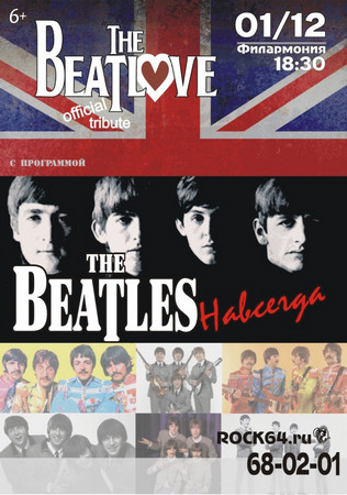 BeatLove – «The Beatles навсегда»