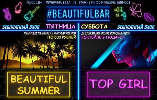 Beautiful summer / Top girl`s