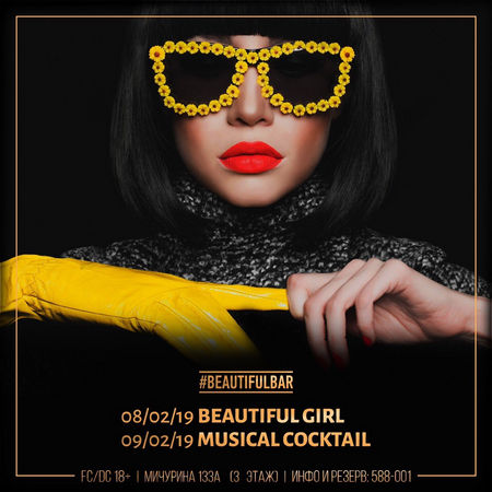 Beautiful Girl / Musical cocktail