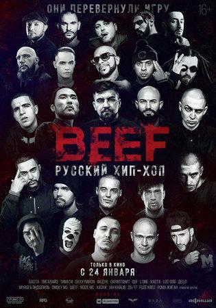 «BEEF: Русский хип-хоп»