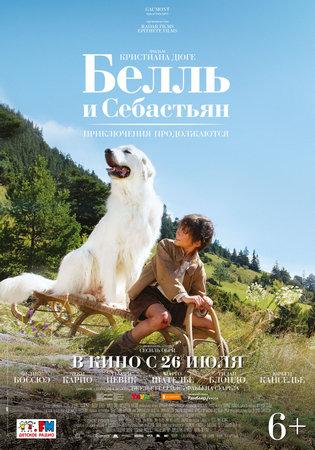 «Белль и Себастьян: Приключения продолжаются»
