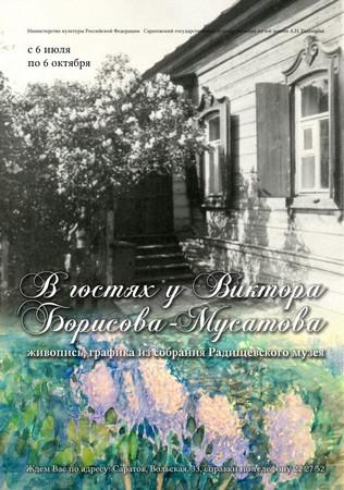 «В гостях у Виктора Борисова-Мусатова»