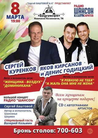 Сергей Куренков / Яков Кирсанов / Денис Годицкий