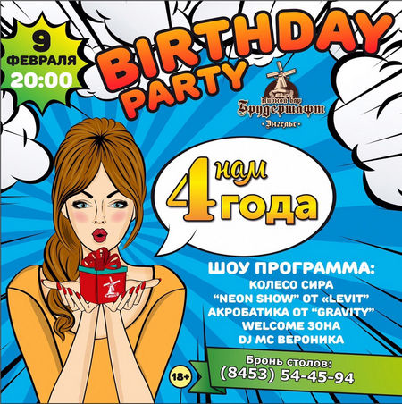 «Брудершафт» Birthday Party