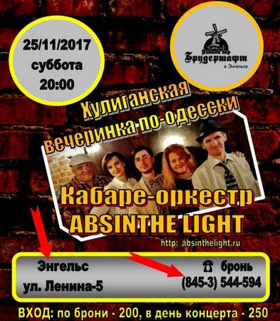 Absinthe Light – «Хулиганская вечеринка по-одесски»