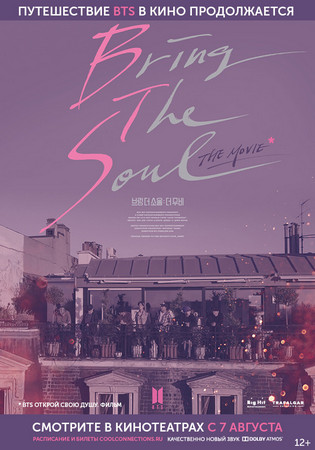 «BTS: Bring the Soul. The Movie»