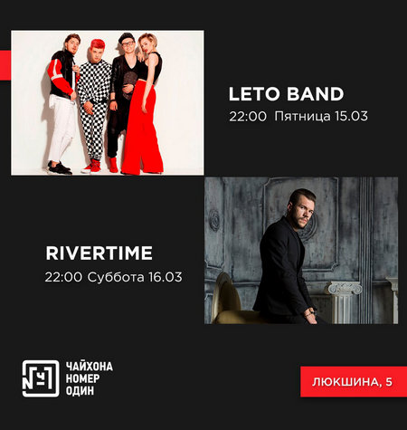 LETO Band / Rivertime