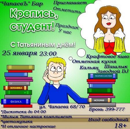 День студента / Татьянин день