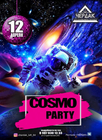 Cosmo Party