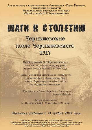 «Чернышевские после Чернышевского. 1917»