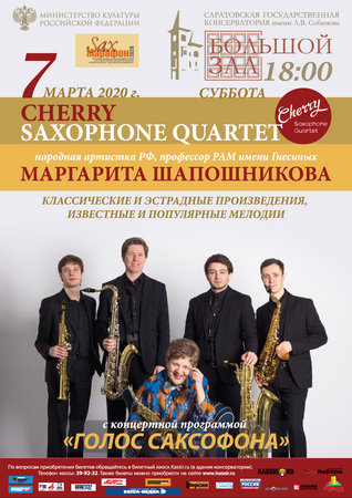 Cherry Saxophone Quartet