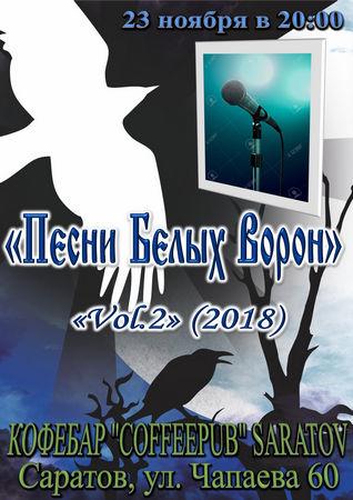 «Песни Белых Ворон 2018». Vol. 2