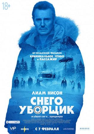 «Снегоуборщик»