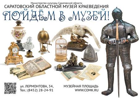«Пойдём в музей. Июль 2019»