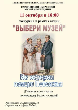«Из истории немцев Поволжья»