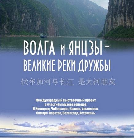 «Волга и Янцзы – великие реки дружбы»