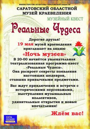 Ночь музеев 2018 в Саратовском краеведческом музее