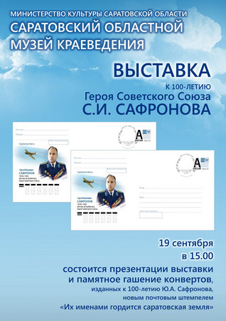 К 100-летию С.И. Сафронова