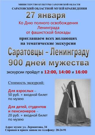 «Саратовцы – Ленинграду. 900 дней мужества»