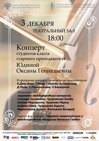 Концерт студентов СГК