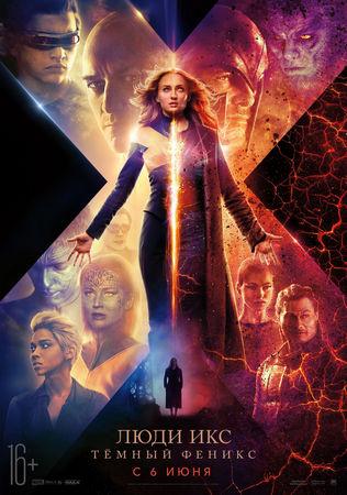 «Люди Икс: Тёмный Феникс»