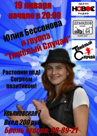 Юлия Бессонова и «Тяжёлый случай»