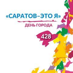 Саратов. День города 2018
