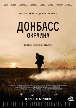 «Донбасс. Окраина»