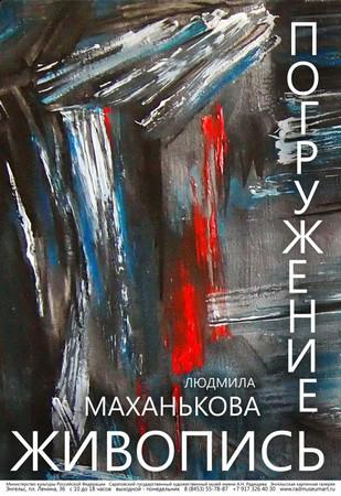 Людмила Маханькова – «Погружение»