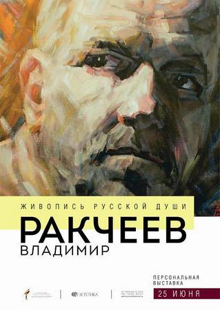 «Живопись русской души»