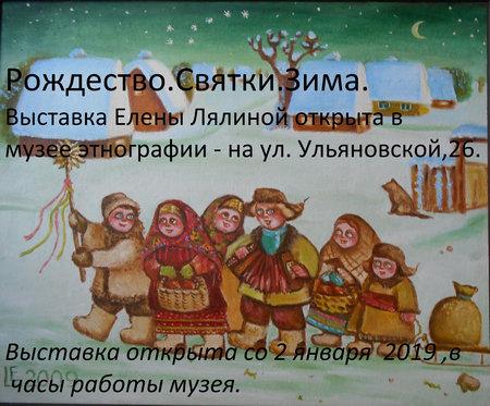 «Рождество. Святки. Зима»