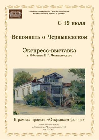 «Вспомнить о Чернышевском»