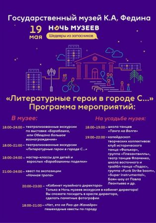 Ночь музеев 2018 в музее К.А. Федина