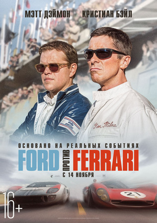 «Ford против Ferrari»