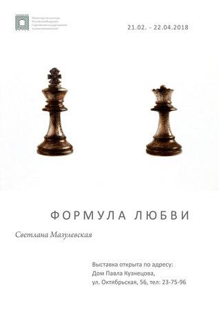 Светлана Мазулевская – «Формула любви»