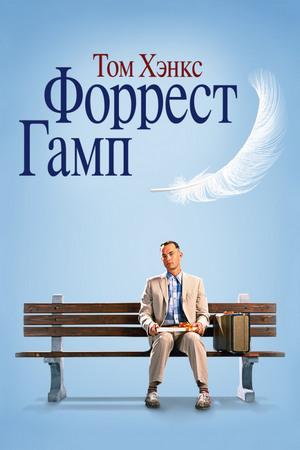 «Форрест Гамп»