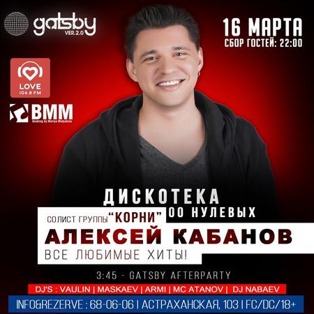 «Дискотека 00-х» / Алексей Кабанов