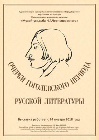 «Очерки гоголевского периода русской литературы»